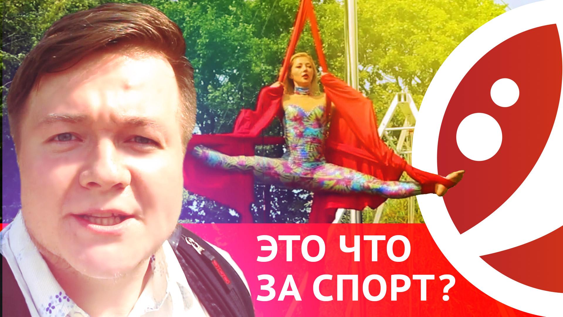 ВЛОГ: Воздушный фестиваль: кольцо, акройога, баланс и ходули в Парке Горького