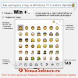 Как набирать Emoji в Windows 10 Creators Update👌