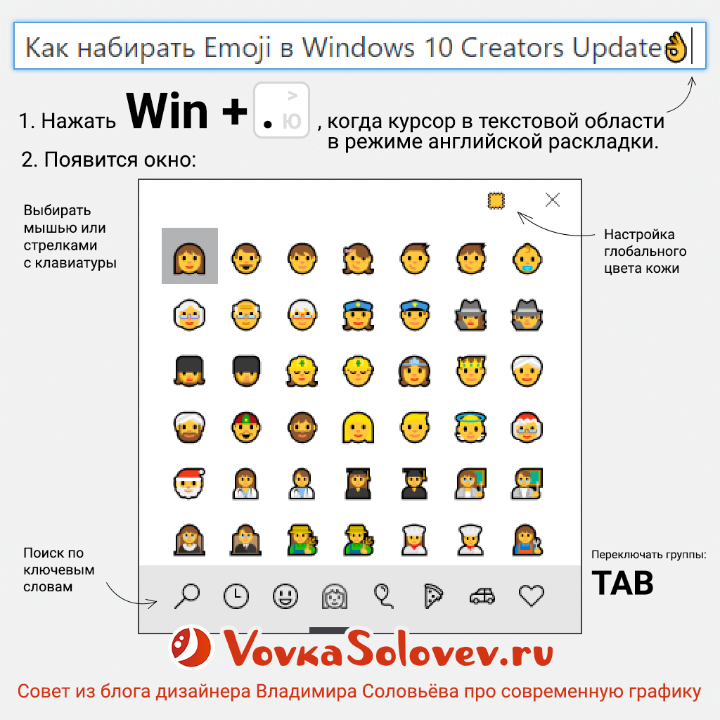 Как набирать Emoji в Windows 10 Creators Update