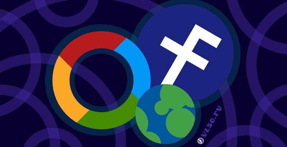 Как Google и Facebook