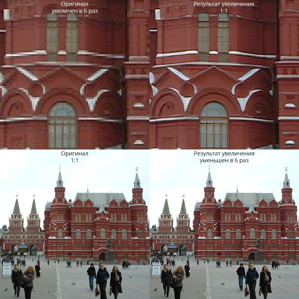 Умное увеличение изображений с добавлением детализации