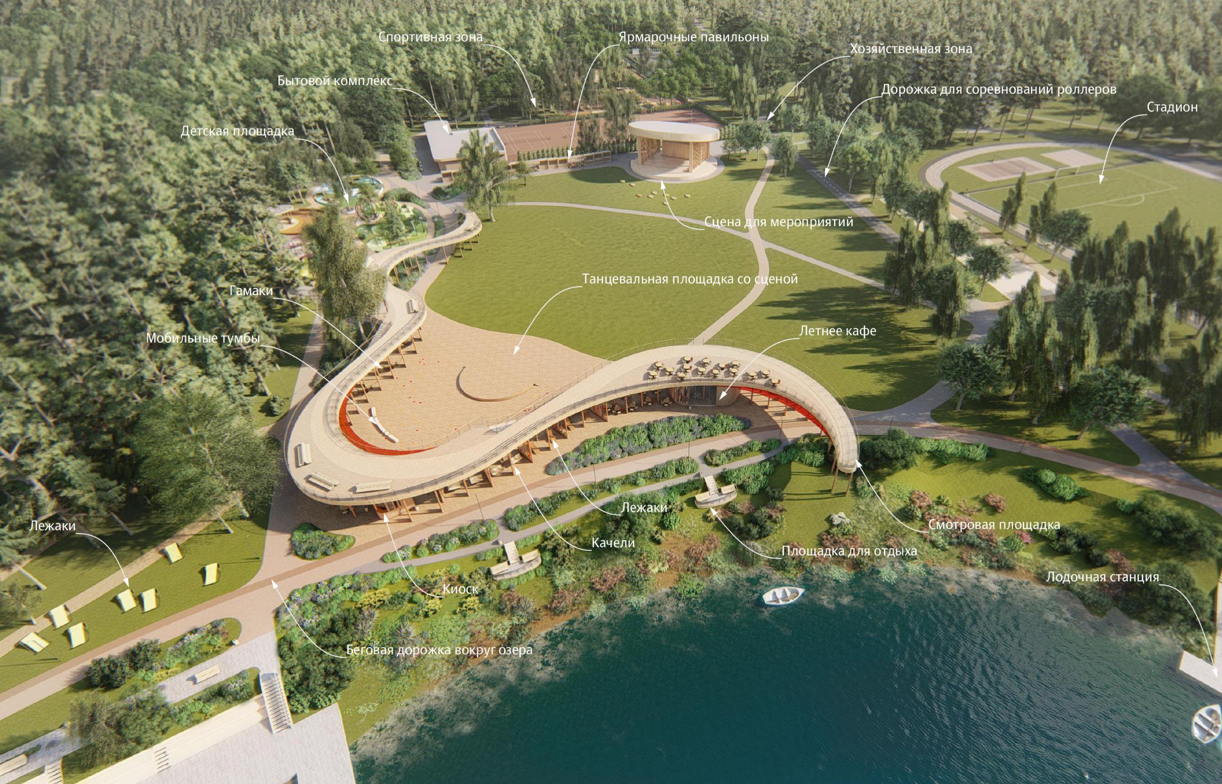 Концепция парка «Южное озеро» в Черноголовке