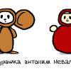 Персонажи-антонимы
