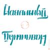Амбиграмма «Навальный»