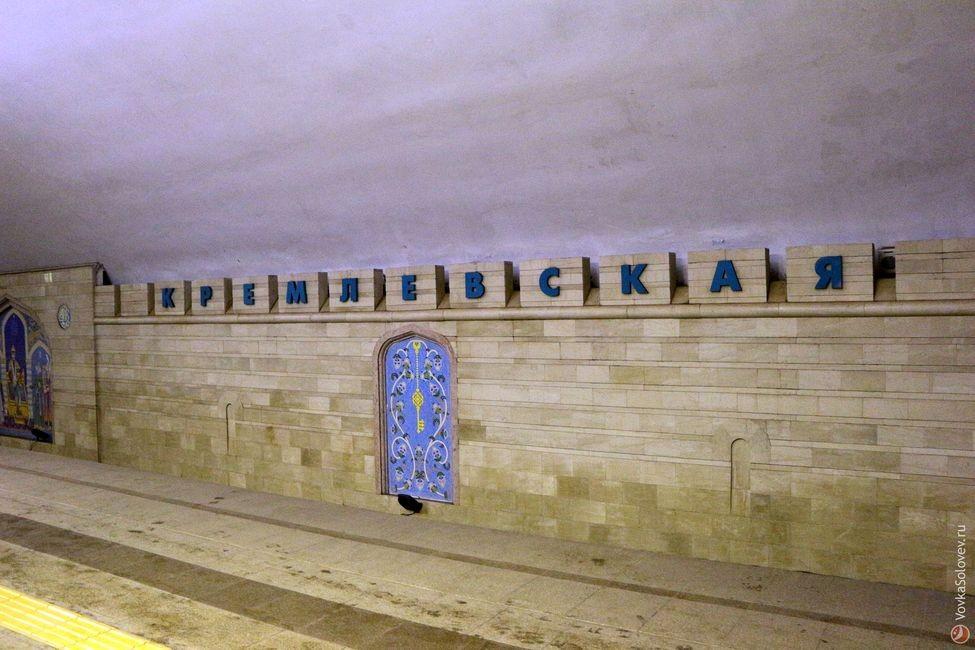 Название станции метро Кремлёвская в Казани без буквы Ё.
