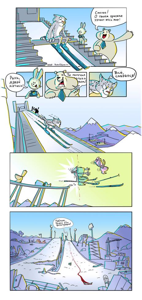 Комикс про Олимпийские игры в Сочи 2014